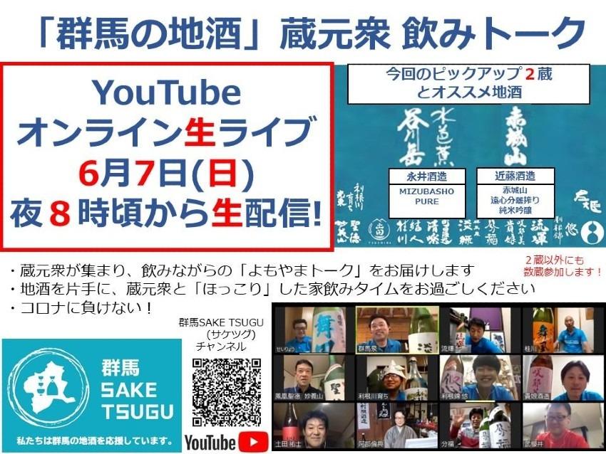 水芭蕉・赤城山「群馬の地酒」蔵元衆飲みトーク2020/6/7