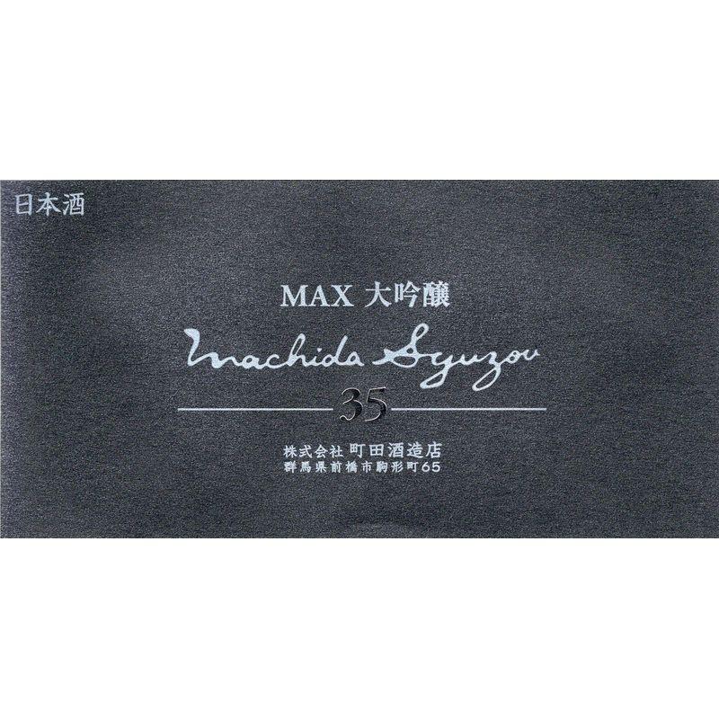 町田酒造 35 MAX 大吟醸