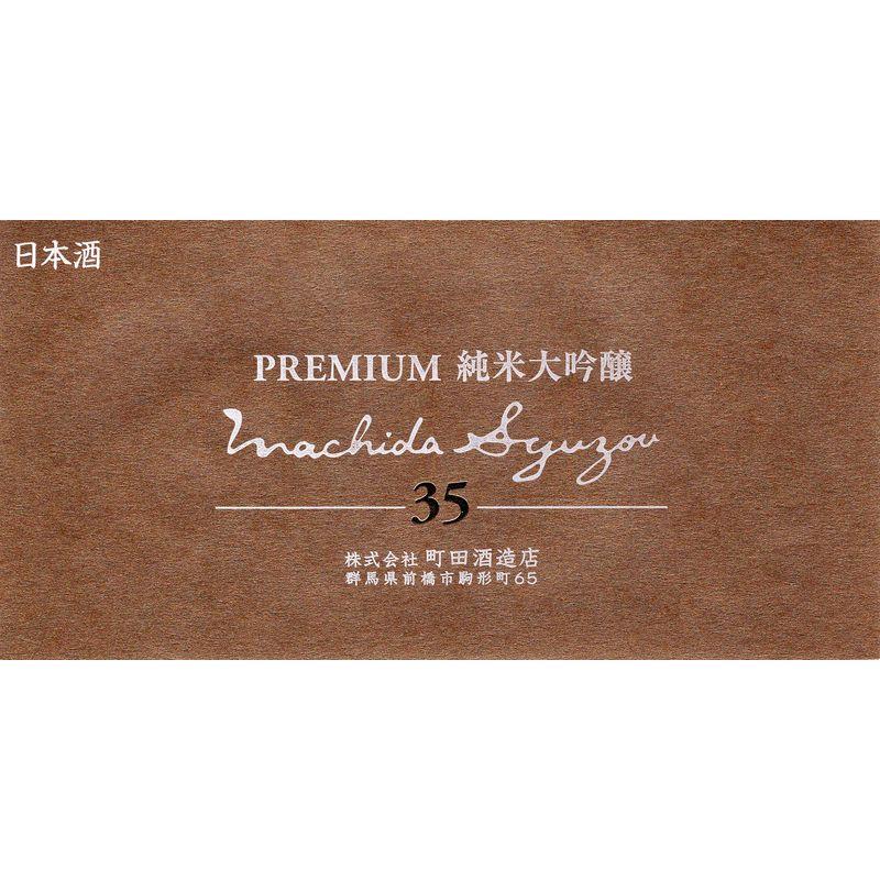 町田酒造 35 Premium 純米大吟醸