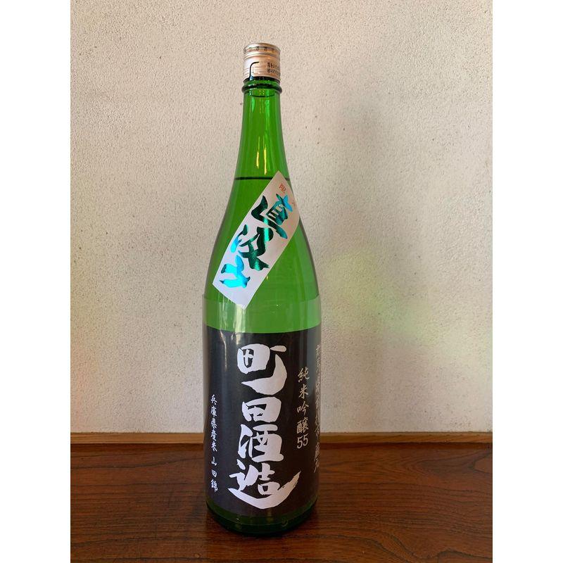 町田酒造 55 純米吟醸 山田錦 直汲み
