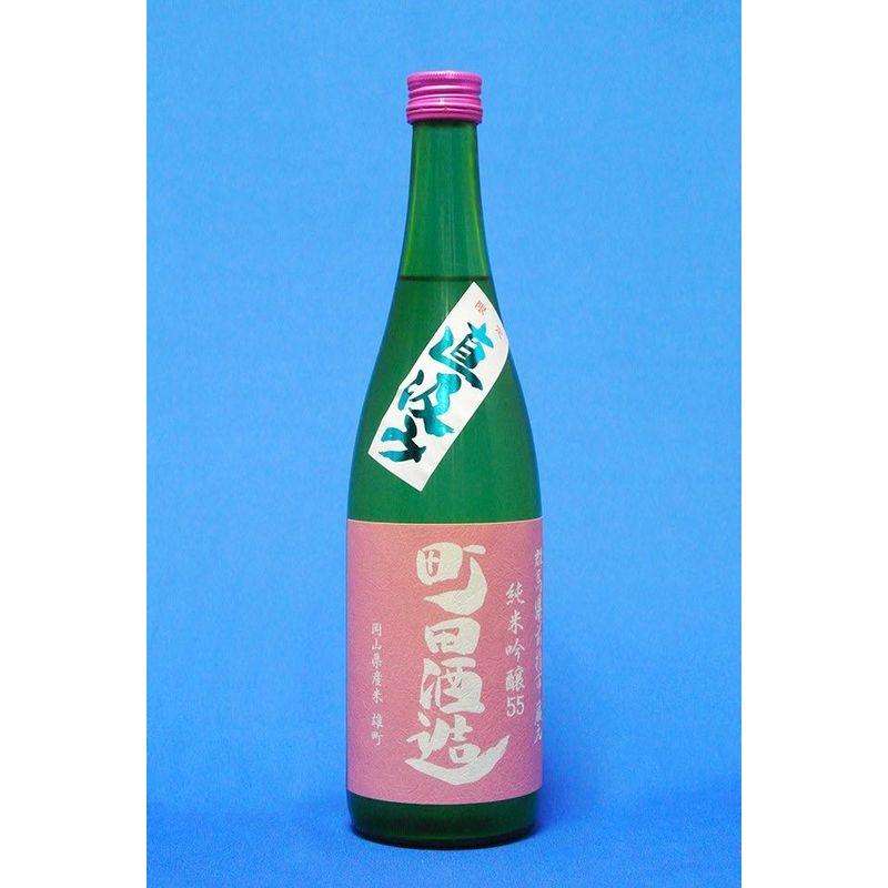 町田酒造 55 純米吟醸 雄町 直汲み