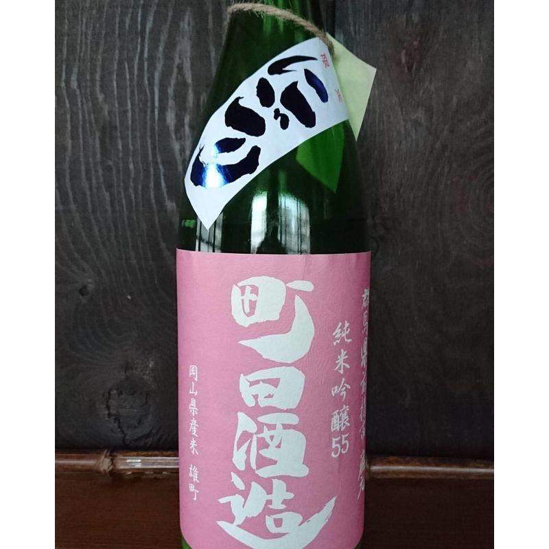 町田酒造 55 純米吟醸 雄町 にごり