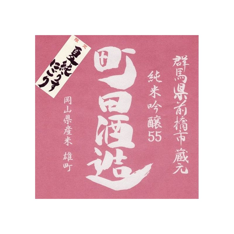 町田酒造 55 純米吟醸 雄町 夏純うすにごり