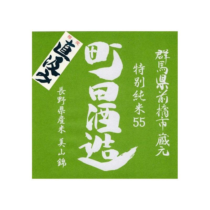 町田酒造 55 特別純米 美山錦 直汲み