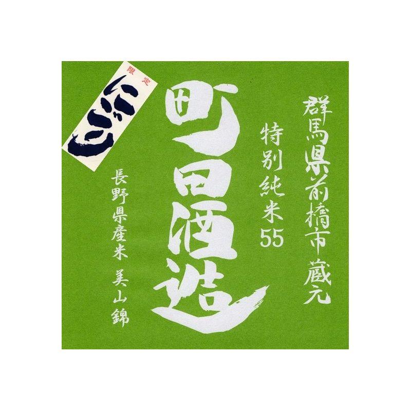 町田酒造 55 特別純米 美山錦 にごり