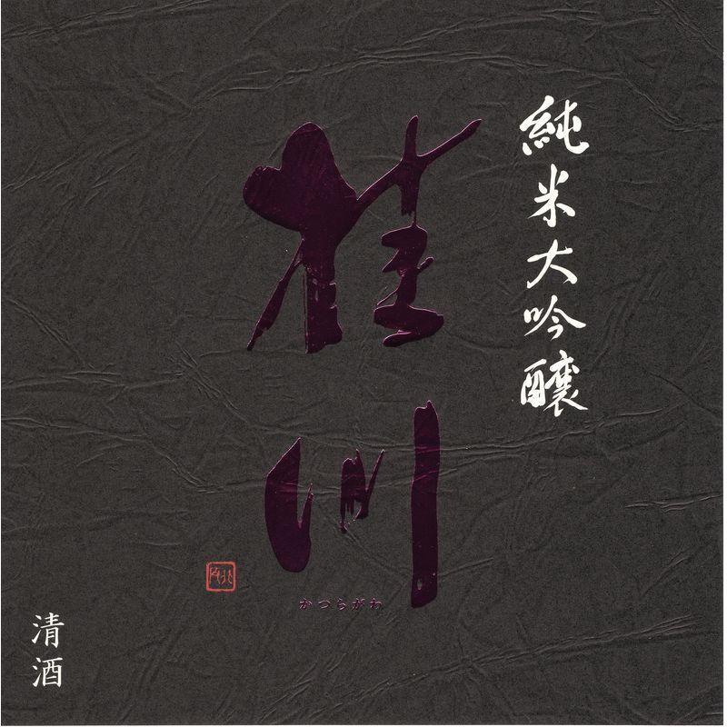 桂川 純米大吟醸