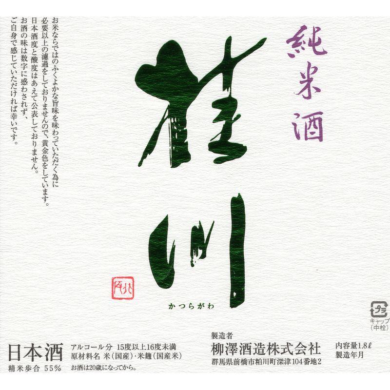桂川 小仕込み 純米酒