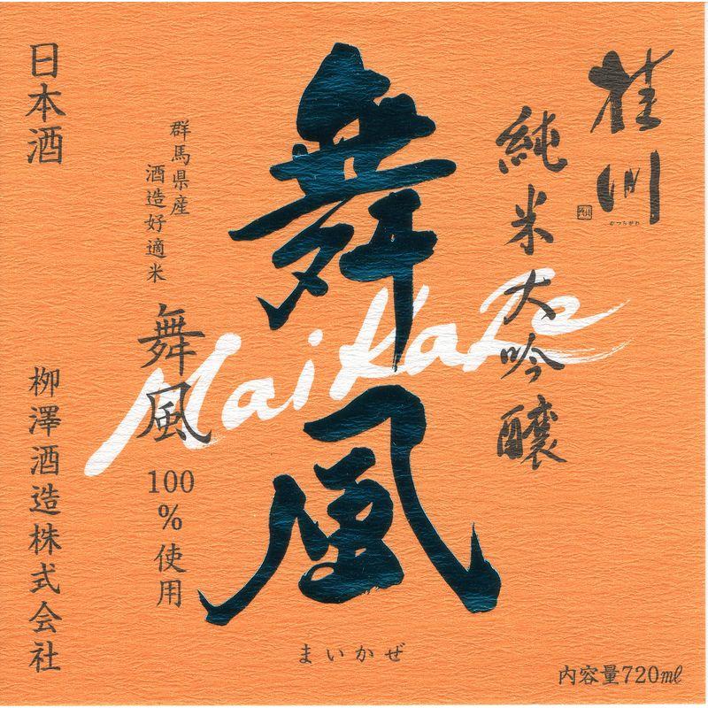 桂川 舞風 純米大吟醸