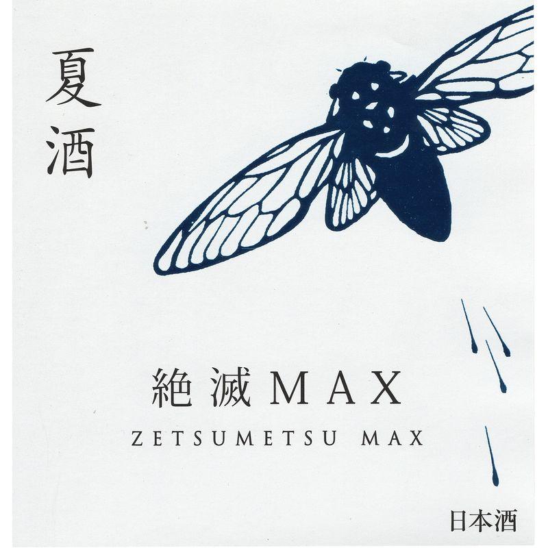 絶滅危惧酒 MAX(マックス)