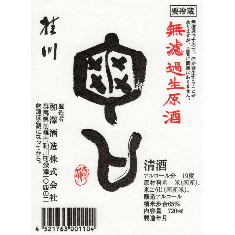 桂川 亀口