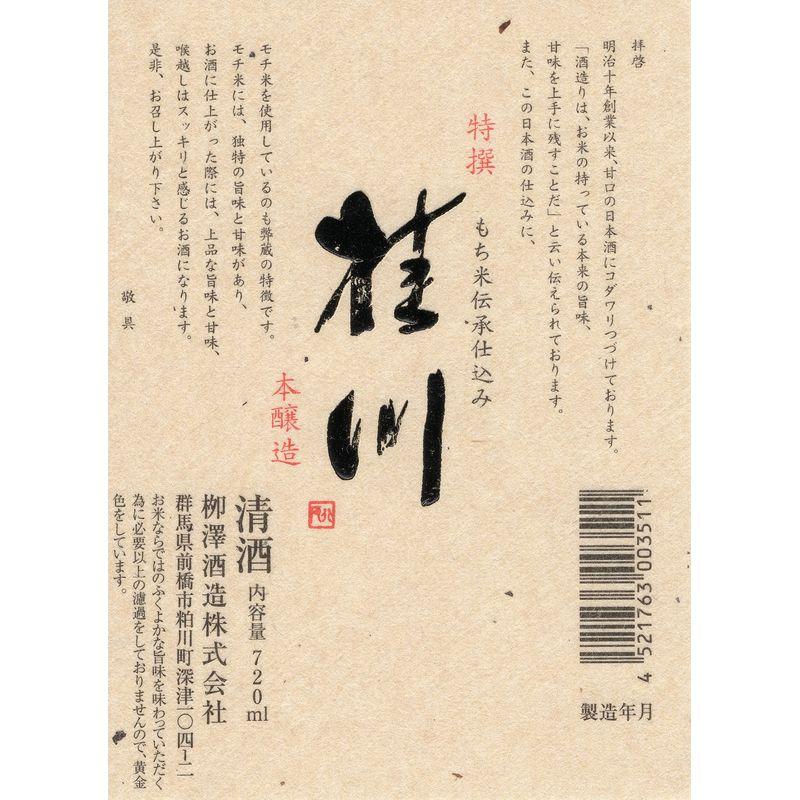 桂川 特撰