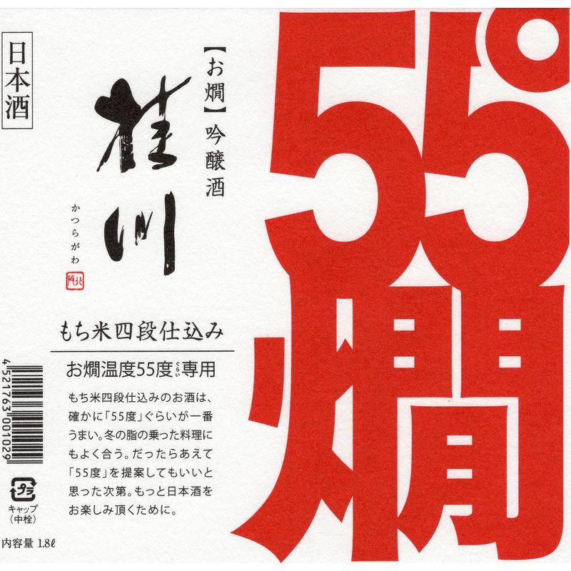 桂川 吟醸 55度燗酒