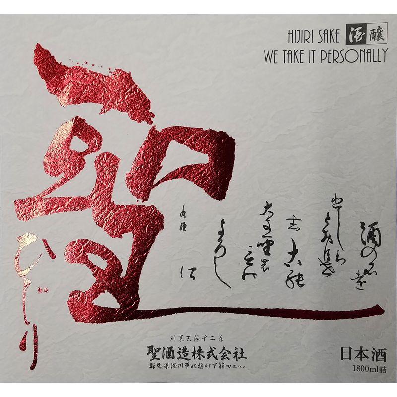 聖 若水60 特別純米