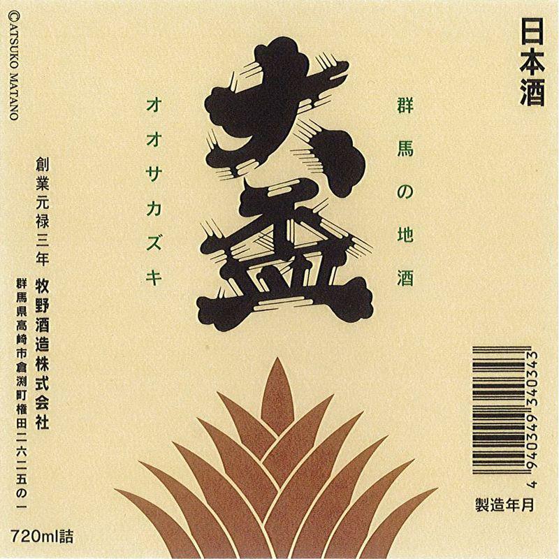 大盃 特別純米