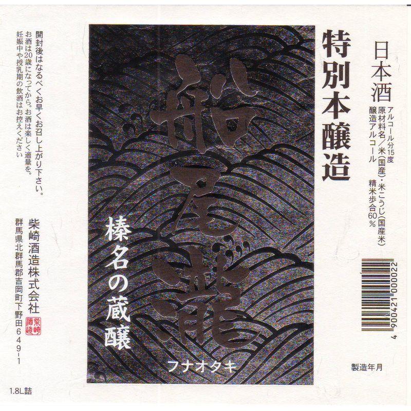 船尾瀧 特別本醸造