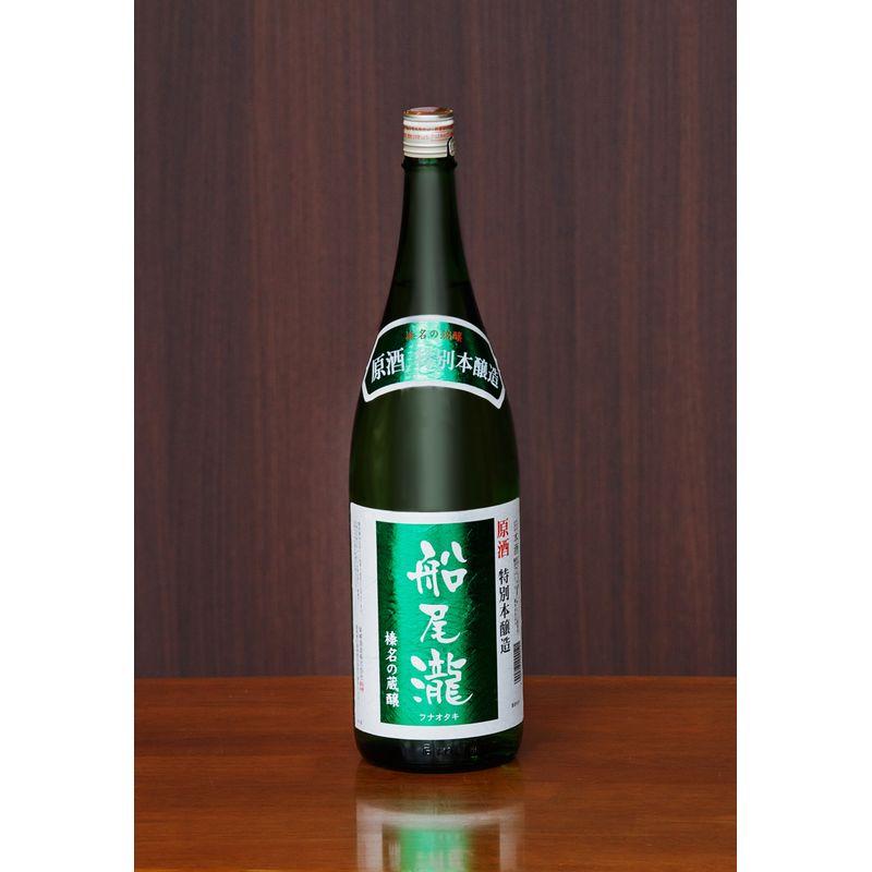 船尾瀧 特別本醸造 原酒