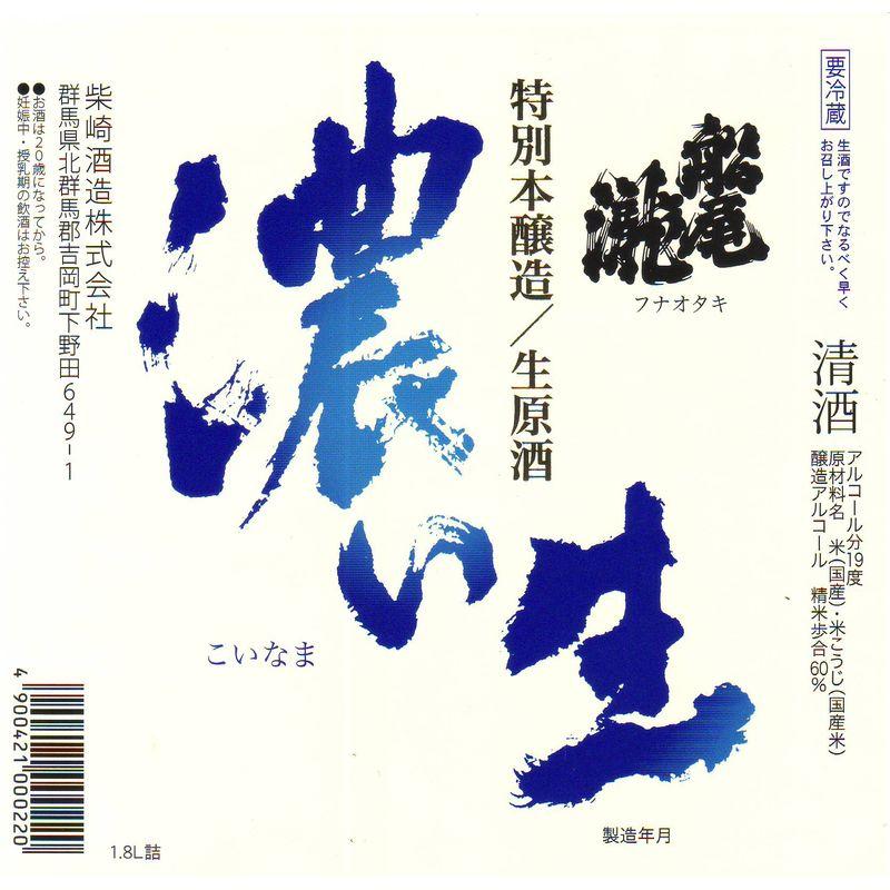 船尾瀧 濃い生原酒
