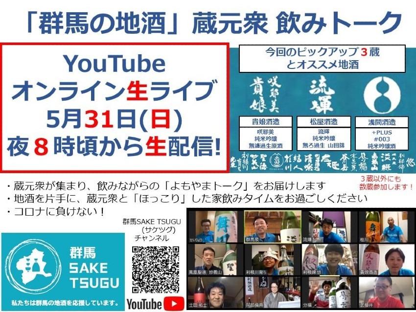 「群馬の地酒」蔵元衆飲みトーク2020/5/31
