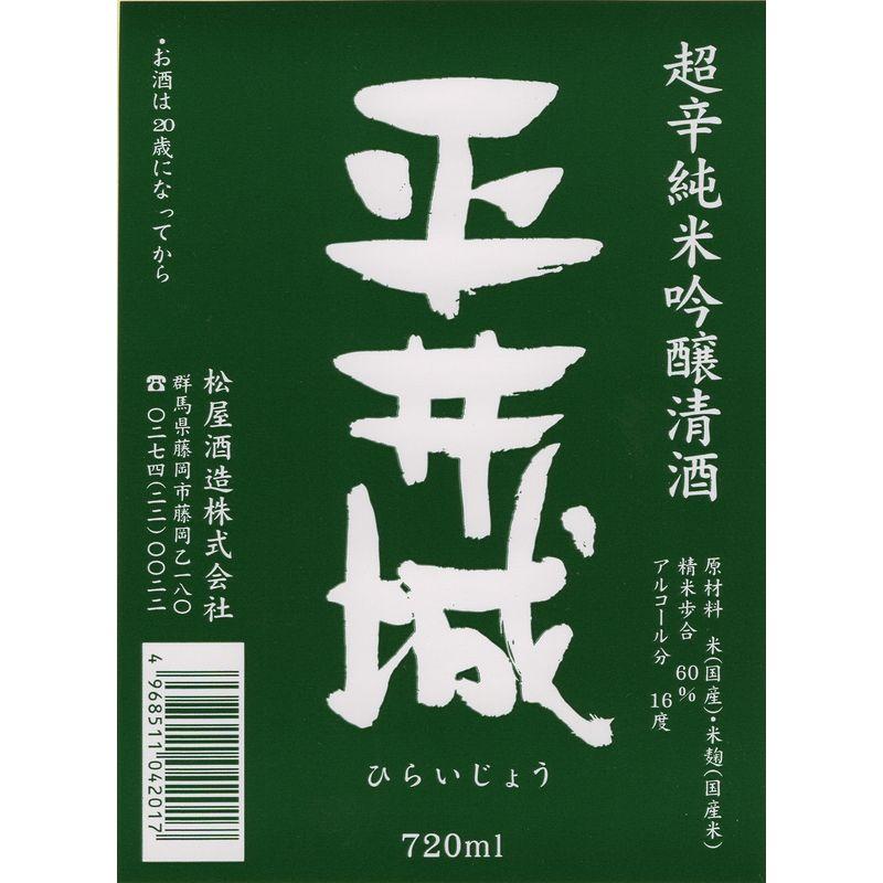 平井城 純米吟醸 舞風