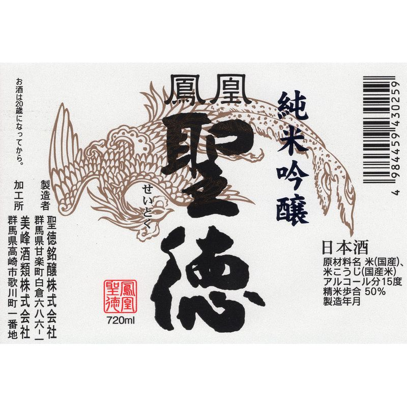 鳳凰聖徳 純米吟醸