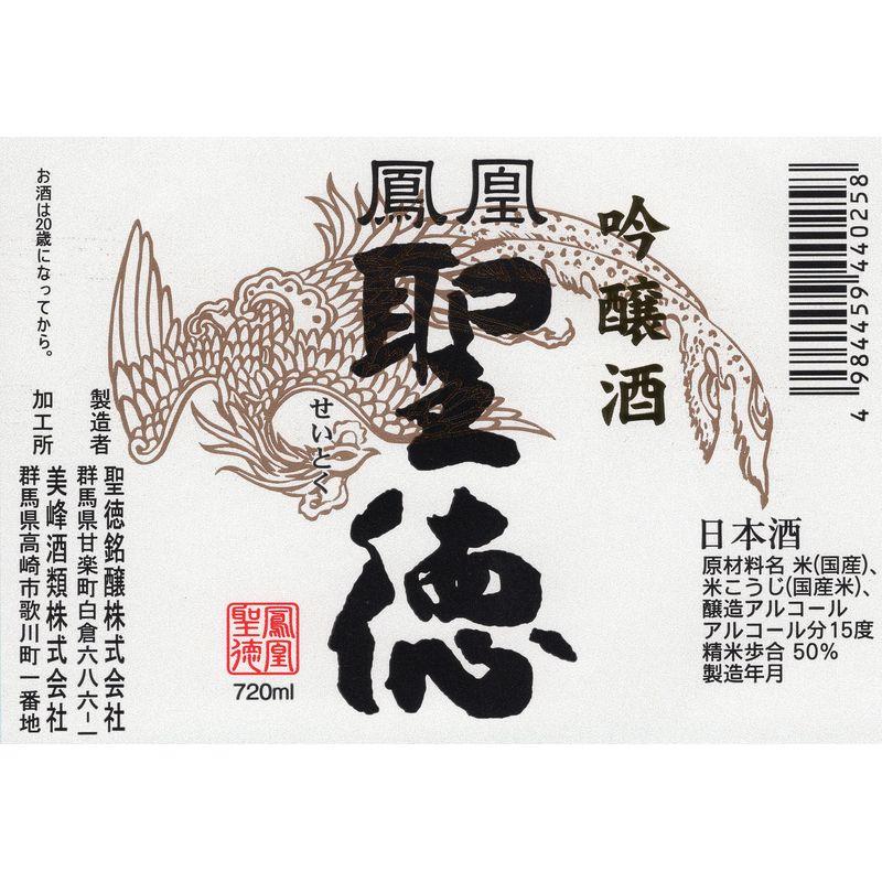 鳳凰聖徳 吟醸酒