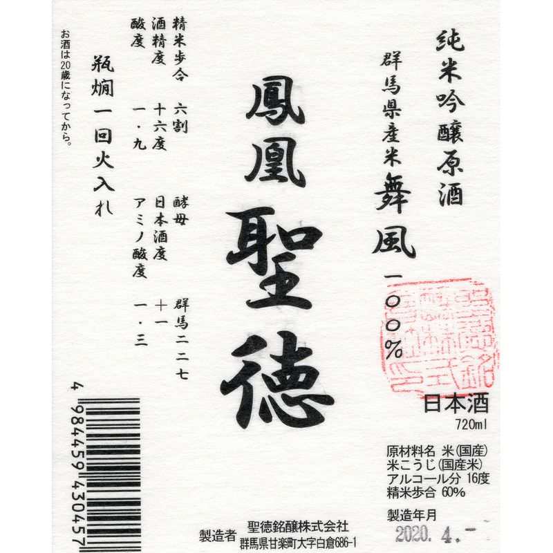 鳳凰聖徳 純米吟醸原酒「舞風」