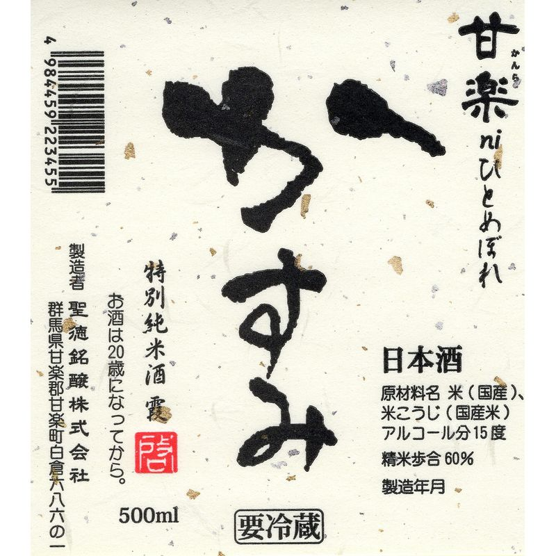 かすみ 特別純米酒