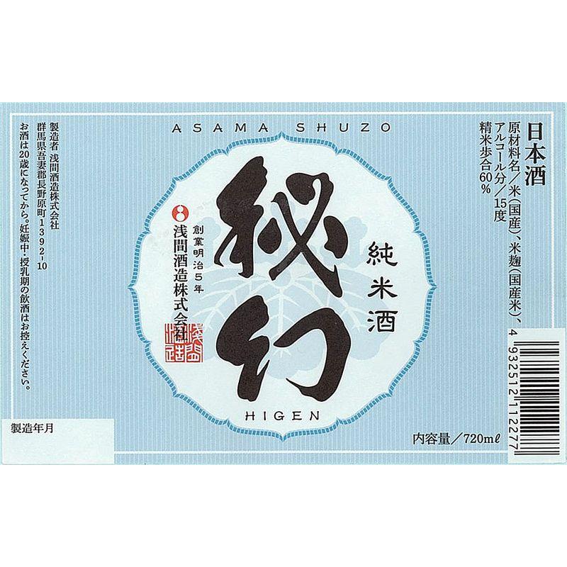 秘幻 純米酒