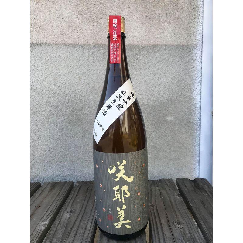 咲耶美 純米吟醸 直汲み生原酒