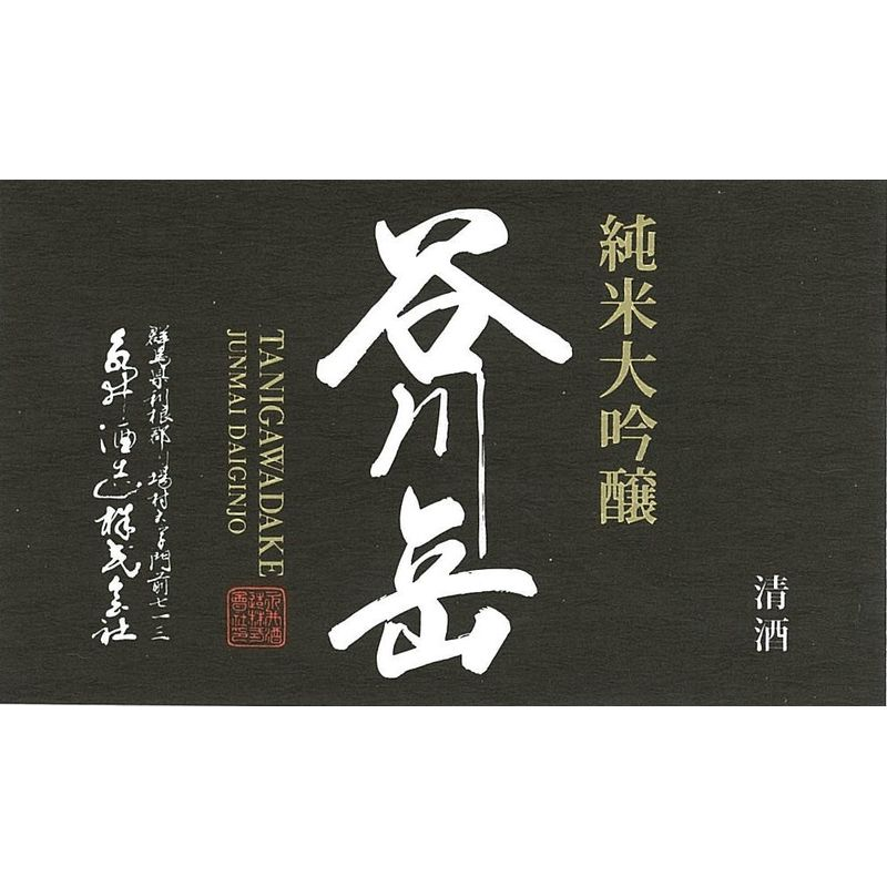 谷川岳 純米大吟醸