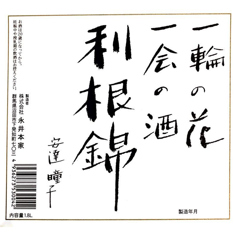 利根錦 純米酒