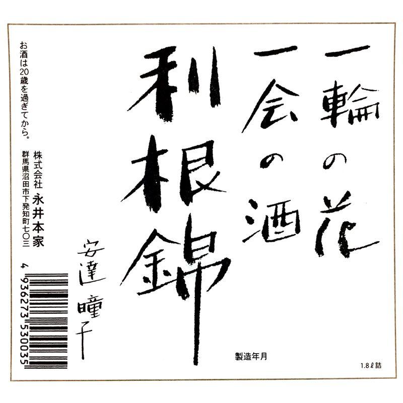 利根錦 本醸造