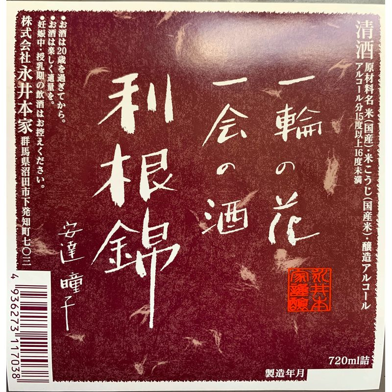 利根錦 普通酒