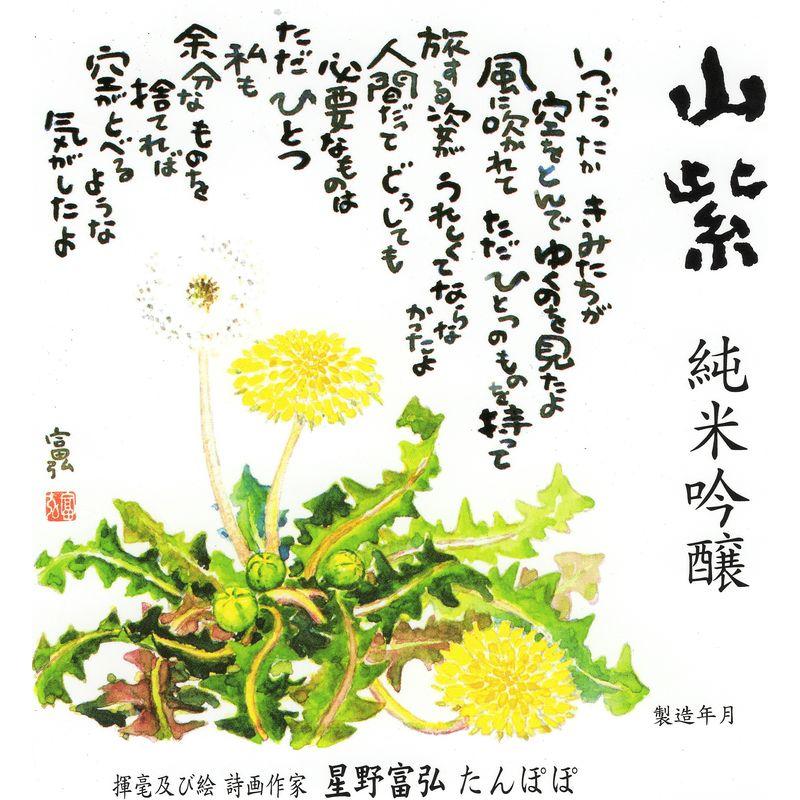 赤城山 「山紫」 純米吟醸 【限定品】