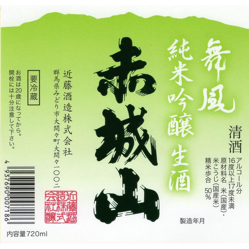 赤城山 舞風 純米吟醸 生酒