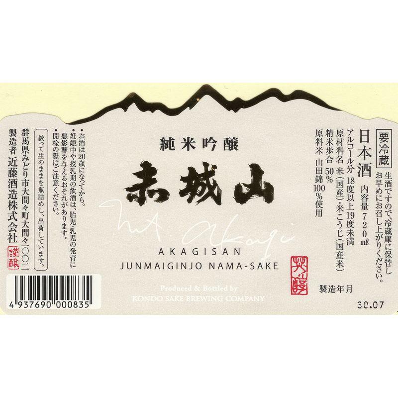赤城山 純米吟醸 生酒 【夏限定】