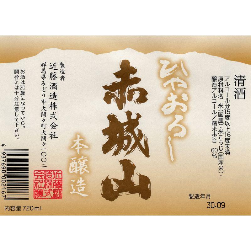 赤城山 ひやおろし 本醸造 【秋限定】
