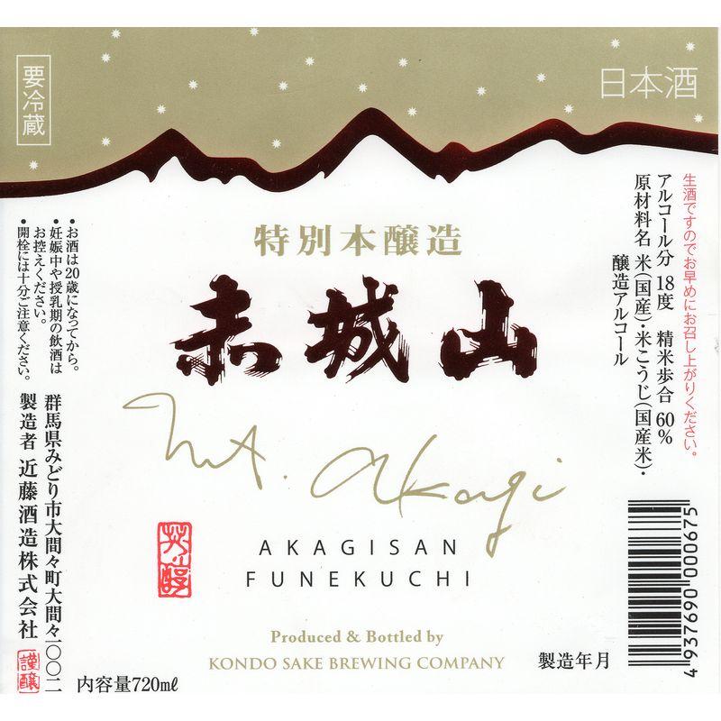 赤城山 特別本醸造 ふねくち 生酒 【冬限定】