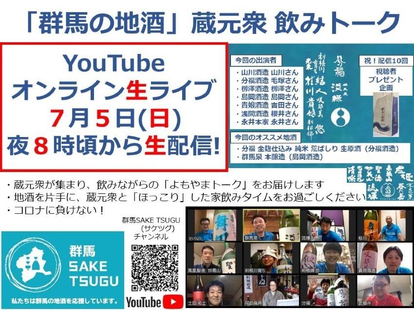 群馬の地酒 蔵元衆飲みトーク2020/7/5
