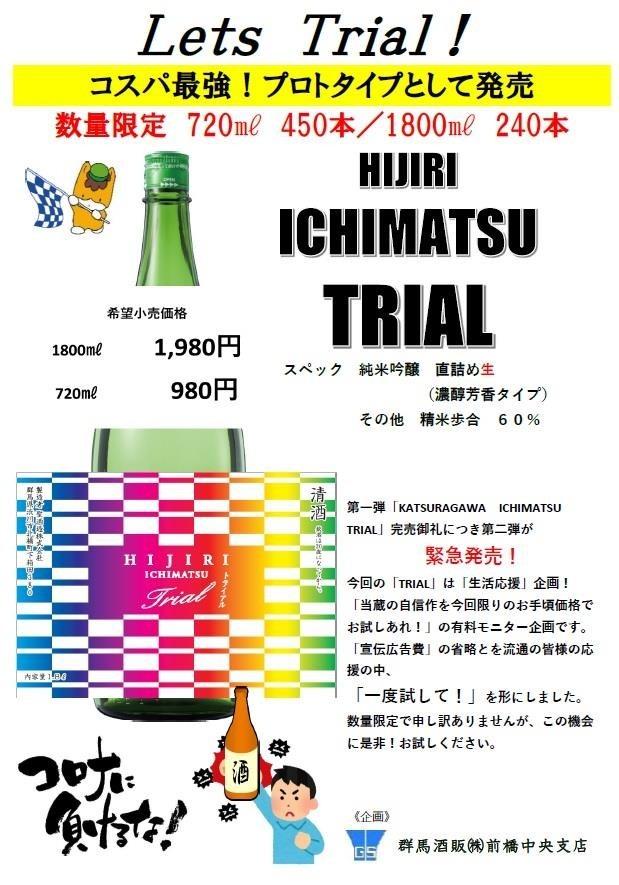 HIJIRI ICHIMATSU TRIAL