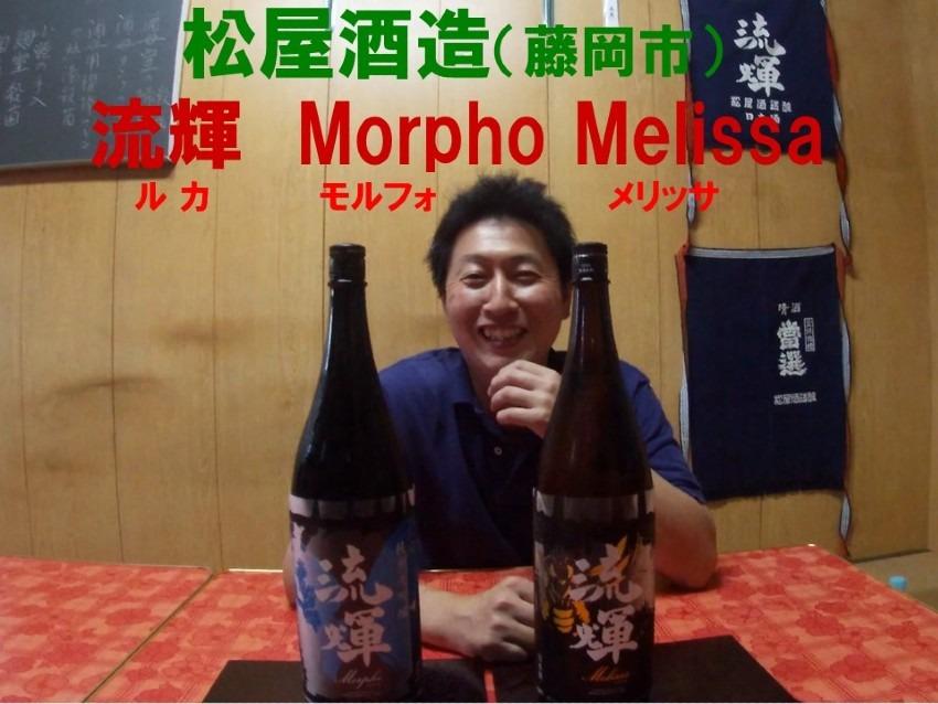 【流輝】モルフォとメリッサの紹介(松屋酒造)