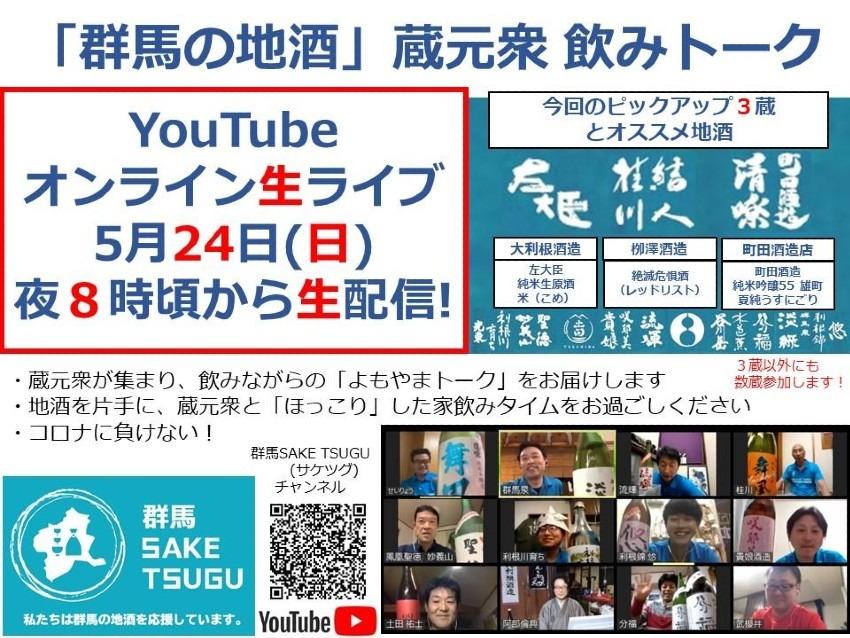 「群馬の地酒」蔵元衆飲みトーク2020/5/24