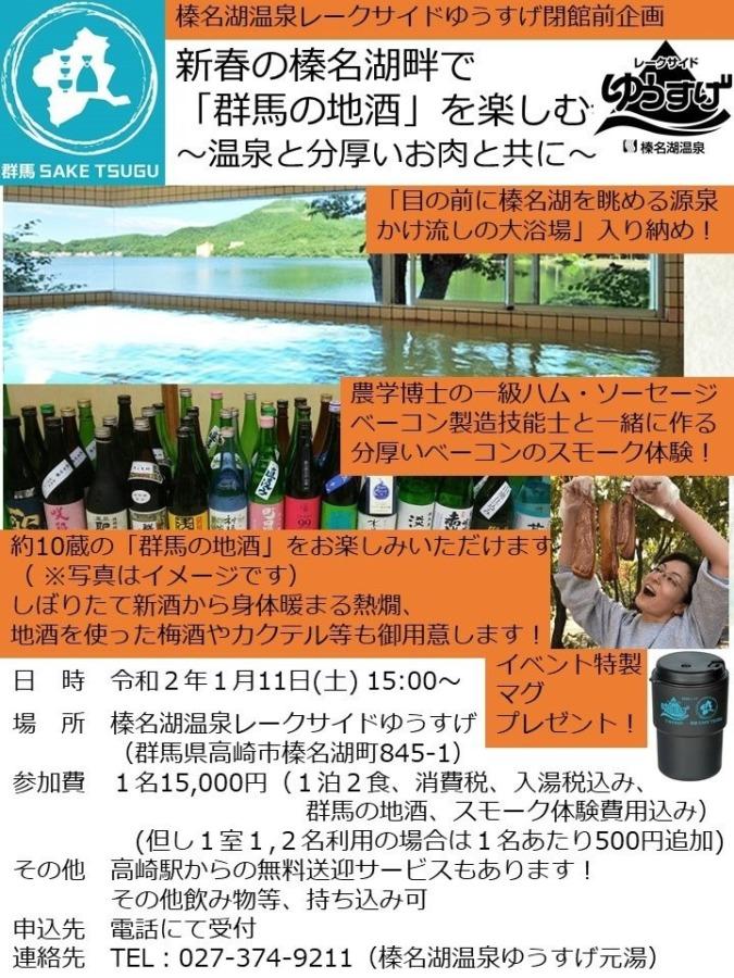 新春の榛名湖畔で「群馬の地酒」を楽しむ会