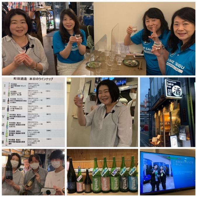 町田酒造の会に参加しました!