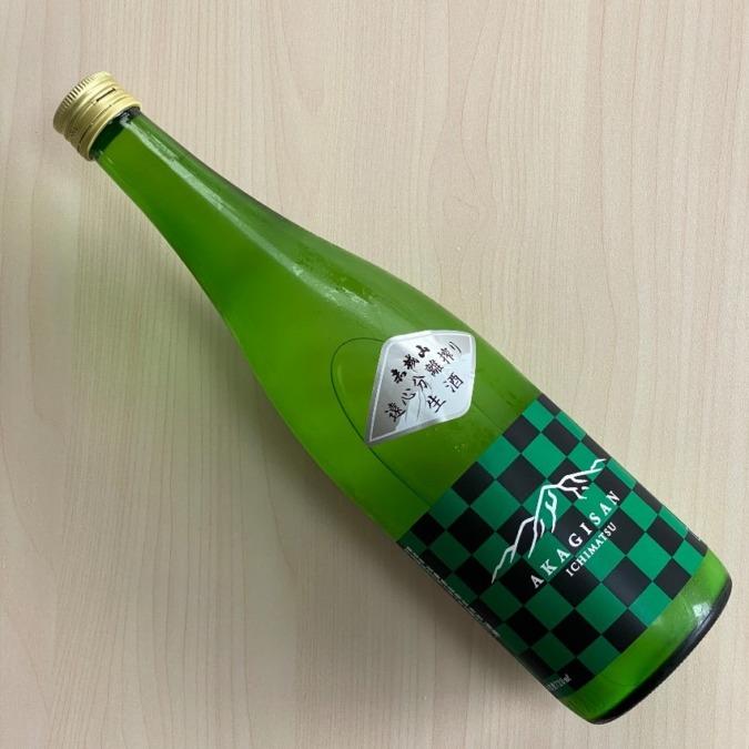 赤城山 遠心分離絞り 生酒 AKAGISAN ICHIMATSU