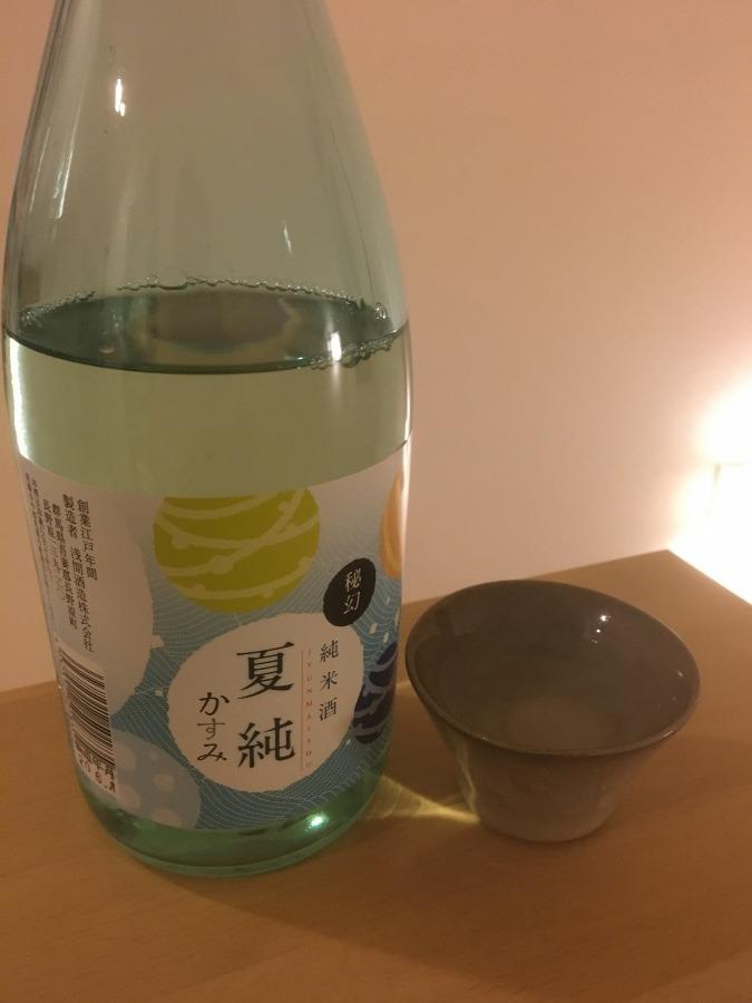 秘幻 純米酒 夏純(かすみ)