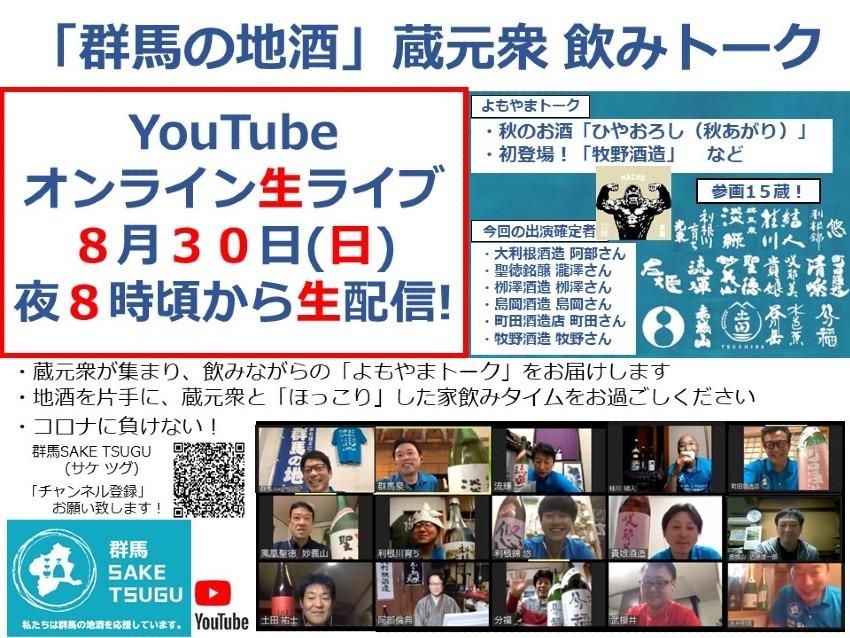 「群馬の地酒」蔵元衆 飲みトーク2020/8/30