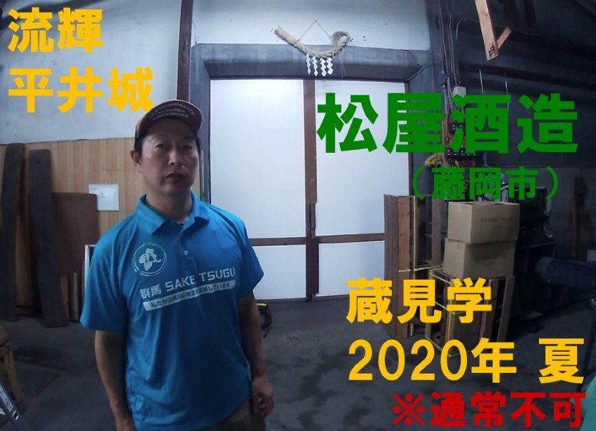 【流輝・平井城】松屋酒造さん蔵見学2020夏