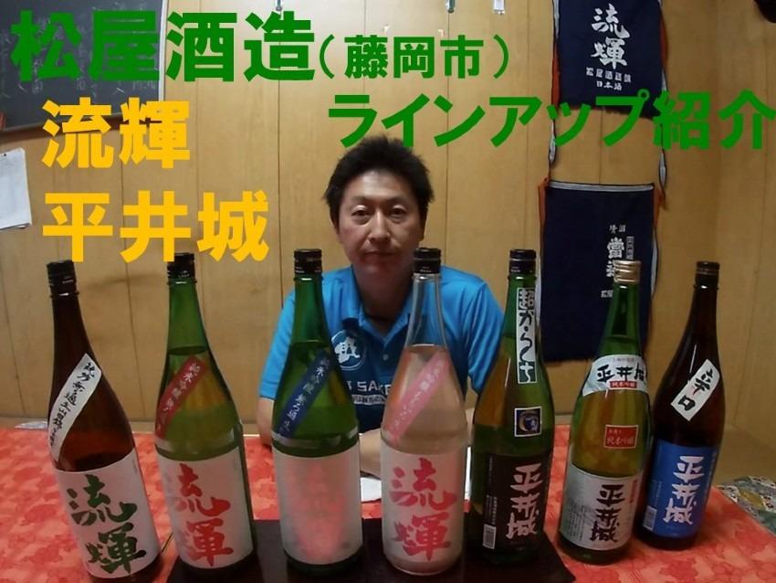 【流輝・平井城】松屋酒造ラインアップ紹介
