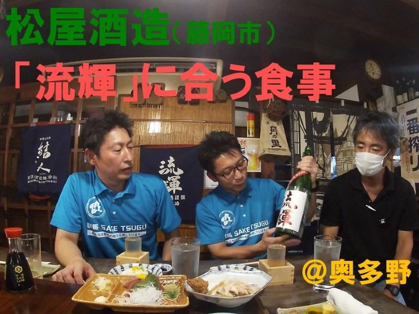 「流輝」に合う食事@奥多野(松屋酒造)
